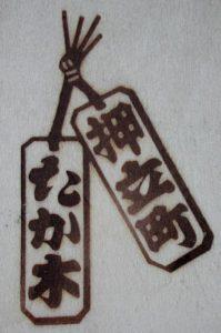 木札型の焼印