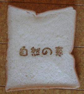 食パンの中央に焼印