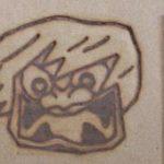 山姥の焼印
