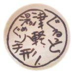 温泉手型の焼印
