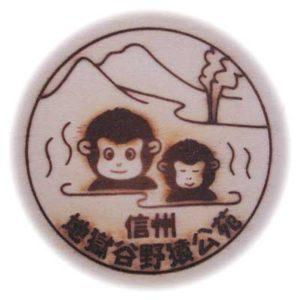 地獄谷野猿公園の焼印