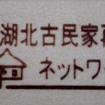 木板に焼印を押す