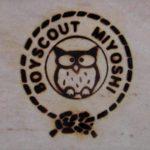 木板にフクロウ焼印