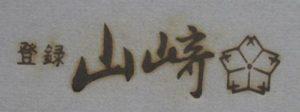 山崎さんの焼印