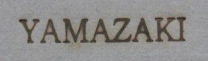 山崎さんの焼印2