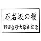 お祭りの記念焼印のデザイン