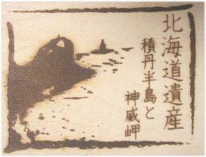 北海道遺産、積丹の焼印