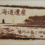 北海道遺産の焼印です。