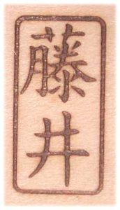 藤井と書かれた焼印