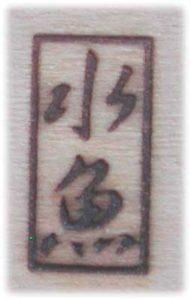 水魚と書かれた焼印