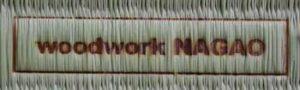畳に焼印2