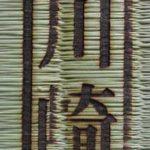 畳に焼印4