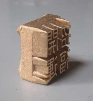 6ミリ深彫焼印1
