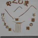 大きな屋久島の焼印