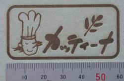 パン屋さんの焼印