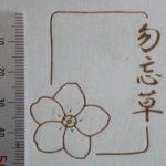 四角の枠に花の図柄の焼印