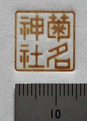 菊名神社の焼印