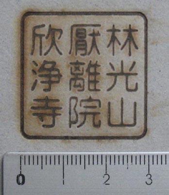岡崎森林組合様の角形焼印