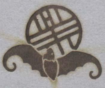 コウモリの焼印