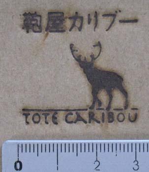 鹿の焼印2