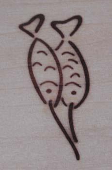 串刺の魚焼印