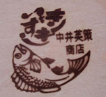 キンキの焼印