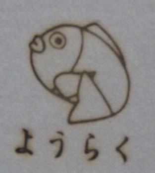 種類不明な魚の焼印