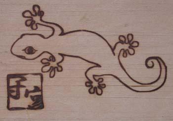 トカゲの焼印