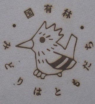 ひばりの焼印