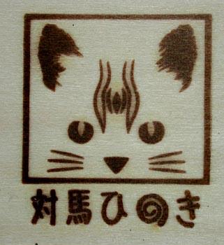 対馬山猫の焼印