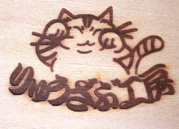 猫をロゴにした工房焼印