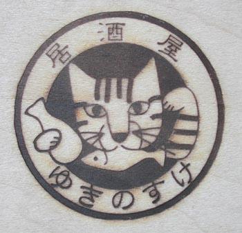 居酒屋の猫焼印