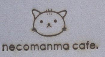 可愛らし猫の焼印
