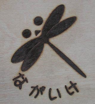 とんぼの焼印