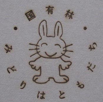 うさぎの焼印4