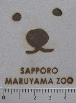 シロクマの焼印