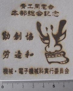 青森工業高校の大型焼印