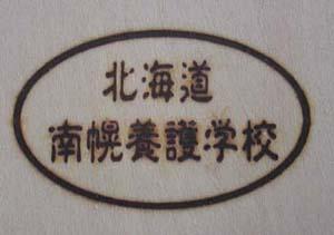 南幌養護学校焼印