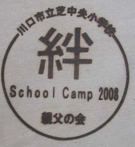 芝中央小学校の焼印1