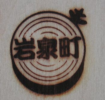 木の年輪の焼印