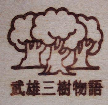 3本の樹木の焼印