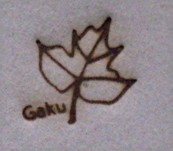 葉と文字の焼印