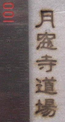 月窓寺道場焼印