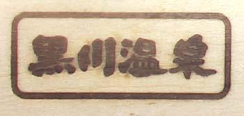 黒川温泉焼印