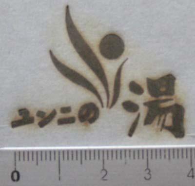 ユンニの湯焼印