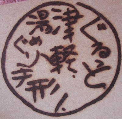 津軽湯めぐり手形の焼印