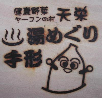 福島の温泉手形の焼印