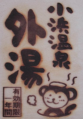 小浜温泉焼印1