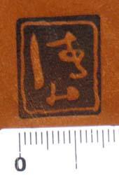 革に焼印1