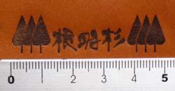 革に焼印11